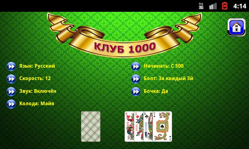Игровые автоматы три туза играть бесплатно