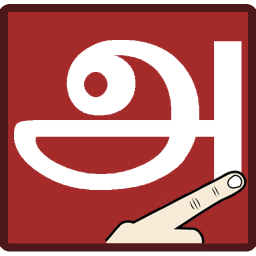Write Tamil Letters - Apps on Google Play