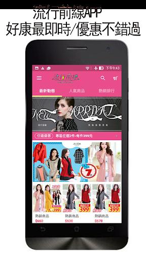 流行前線 - 時尚名媛的衣櫃