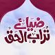 Shah Turab-ul-Haq for PC-Windows 7,8,10 and Mac