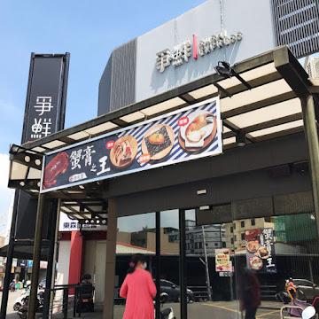 爭鮮迴轉壽司 斗六店
