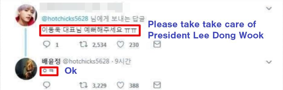 baeyoonjeong-tweet7