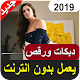 Download اغاني دبكات 2019 بدون نت For PC Windows and Mac