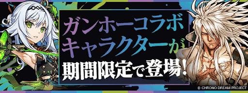 ガンホーコラボ-8月16日〜