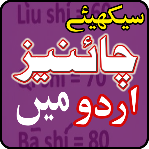 Learn Chinese Language in Urdu All Lessons