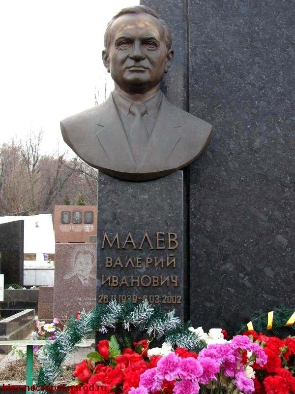 Надгробие Валерия Малева