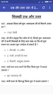 Sikhi Sawal Jawab - Apps en Google Play