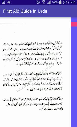 First Aid Guide In Urdu screenshot