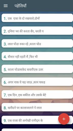 Best Paheli in Hindi screenshots 1