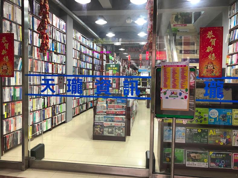 天瓏書局(Tenlong Bookstore)