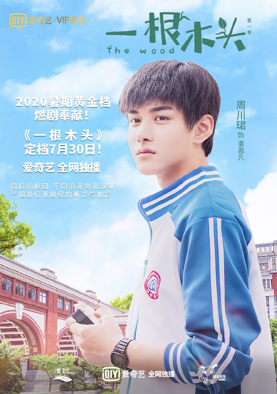 The Wood China Web Drama
