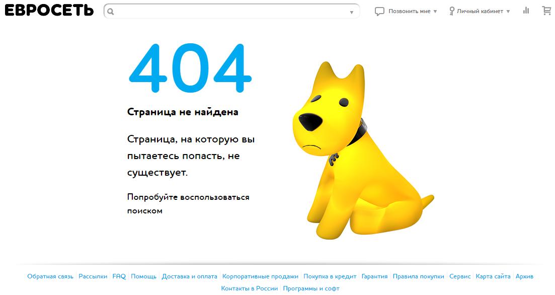 страница 404 с переходом в поиск