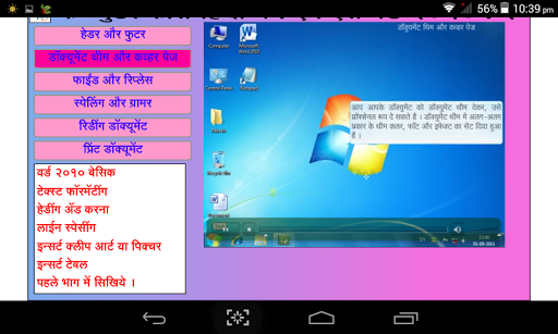 Learn Microsoft Word 10 Hindi 1.0.1 screenshots 2