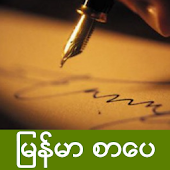 Myanmar Writers
