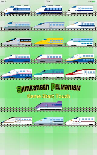 Shinkansen Pelmanism