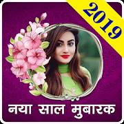 App 2019 Hindi New Year Photo Frames APK for Windows Phone