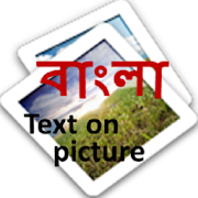 bangla text on picture