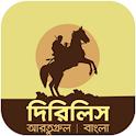 Dirilis Ertugrul Bangla Dubbed & Urdu & Subtitle icon
