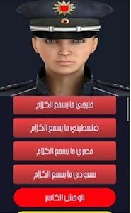 شرطة الاطفال 2016 screenshot 1