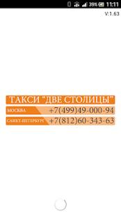 """Такси """"Две Столицы"""" - náhled"""