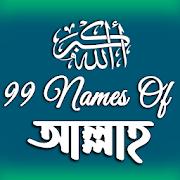 99 Names of Allah | আল্লাহর ৯৯ নাম