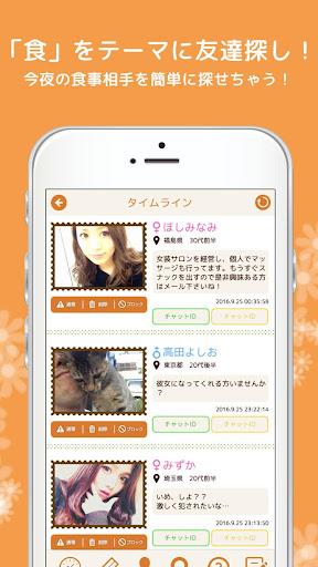 玩免費社交APP|下載メシ友探し掲示板〜ソーシャルBBSで地域別情報をGET!!〜 app不用錢|硬是要APP