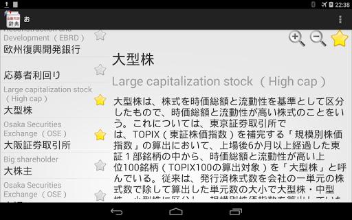 金融用語辞典HD
