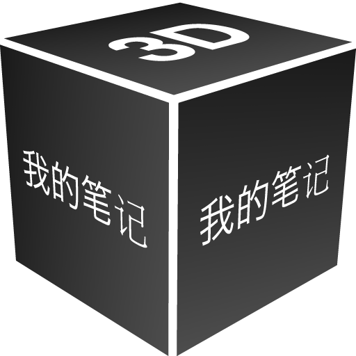3D我的註釋動態壁紙 生產應用 App LOGO-硬是要APP