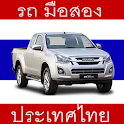 Used Cars in Thailand icon