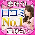 """【人気NO.1】恋叶う◎的中霊視占い""""星乃 愛実"""" icon"""
