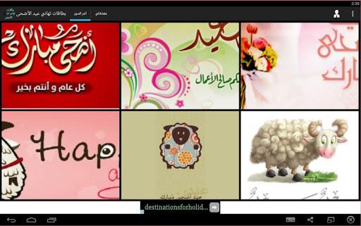 بطاقات تهاني عيد الأضحى 2015