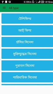 Bangla Movie collection App Download For Android 2