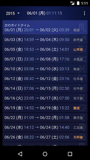 シンプル ボイドタイム カレンダー 2015