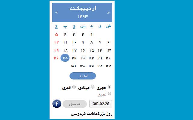 Persian Jalali Calendar