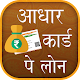 Download Aadhar Card pe Loan -आधार कार्ड पर लोन (2018/2019) For PC Windows and Mac