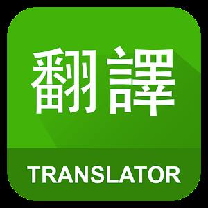 English Chinese Translator for PC