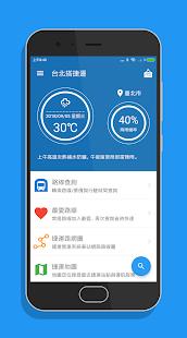 台北搭捷運 - 捷運路線地圖與票價行駛時間查詢  螢幕截圖 1
