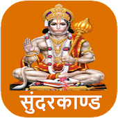 Ramayan Sunderkand Hindi