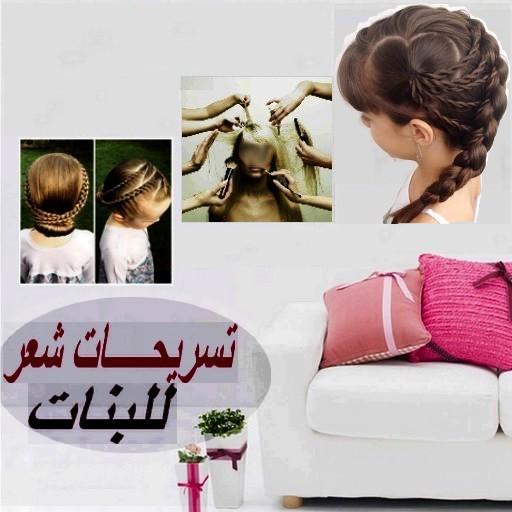 تسريحـات شعر للنساء