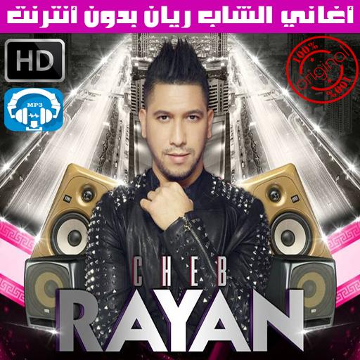 music cheb rayan 3alamtini lhob
