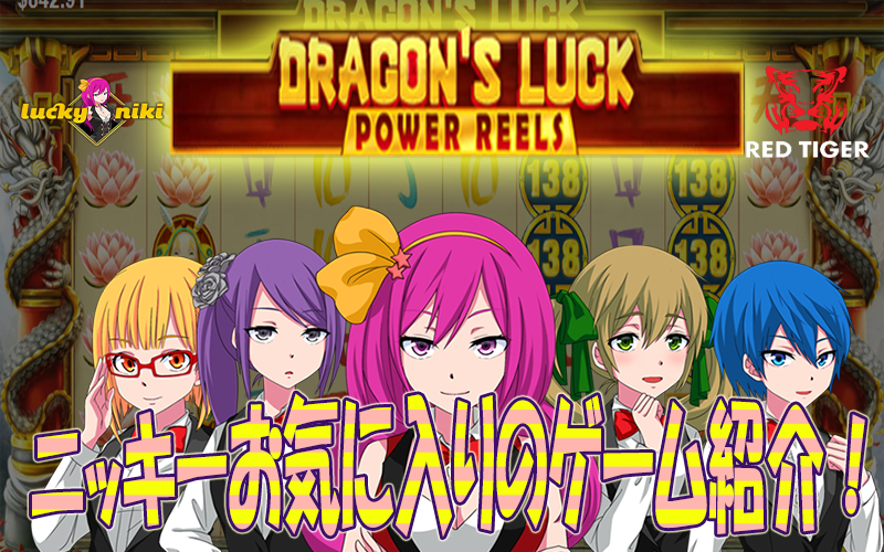 DRAGON'S LUCK luckyniki