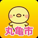 まる育サポート−香川県丸亀市の公式子育てアプリ icon