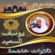 تلاوات الشيخ يوسف السعيد بالمقام العراقي بدون نت Download on Windows
