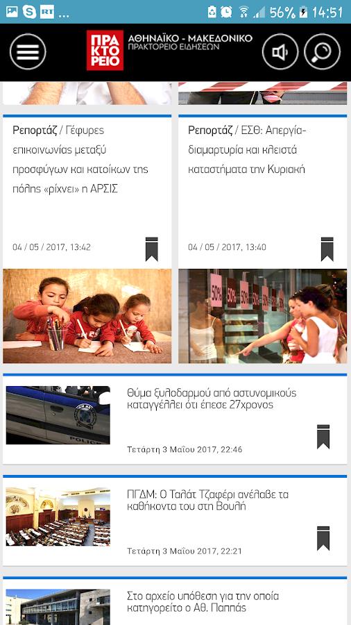 ΑΠΕ-ΜΠΕ - στιγμιότυπο οθόνης
