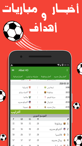Albat HD for PC