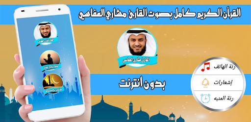 anachid el 3afassi mp3 gratuit