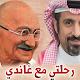 رحلتي مع غاندي - أحمد الشقيري (app)