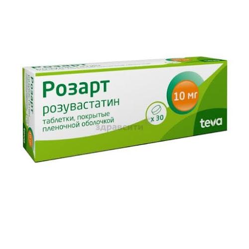 Розарт таблетки п.п.о. 10мг 30 шт.
