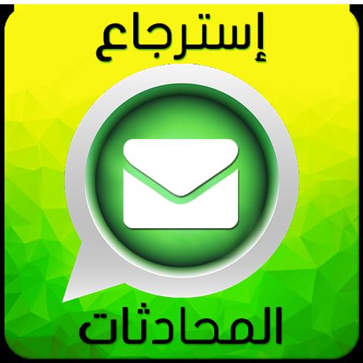 استرجاع رسائل الواتس-اب Prank