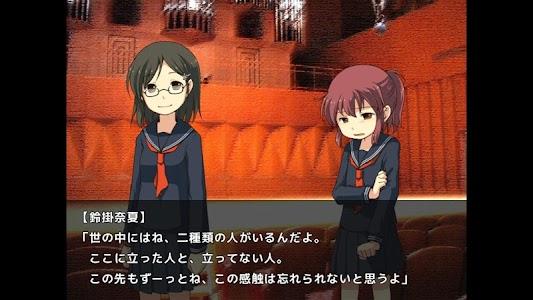 演劇少女は古都鎌倉を雪で潰す【無料ノベルゲーム】 screenshot 5
